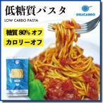 デリカーボ 低糖質 パスタ 7食  糖質オフ 麺 糖質制限
