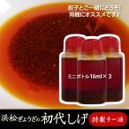 餃子 浜松餃子の名店 浜松ぎょうざの初代しげ 低温製法の特製 手作りラー油(からし粒入り)ミニボトル16ml×3本(お取り寄せ グルメ)933