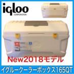 ショッピングクーラーボックス IGLOO イグルークーラーボックス マックスコールド(165QT/156L)保冷力7日間持続