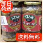 スター ハラペーニョ 青唐辛子酢漬(907g×2本)