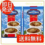 スイスミス ミルクチョコレートココア 28g×60袋 2箱