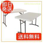 折り畳みテーブル ライフタイム 2台セット 3段階 高さ調整可能 61cm-86cm