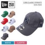 NEW ERA ニューエラ CORE CLASSIC 9TWENTY メンズ レディース 帽子 ぼうし キャップ メジャーリーグ MLB ニューヨーク ヤンキース ドジャース レッドソックス