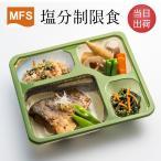 介護食 塩分オフ 生活習慣病予防  MFS塩分制限食(お試しセット)6食入り 送料無料