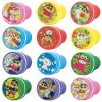 クレヨンしんちゃん 丸型スタンプ 60個セット 子供 景品