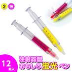 注射器蛍光ペン2本組 12組セット 子供 景品