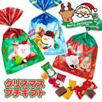 クリスマスプチギフト(4粒入) 子供 景品 お菓子