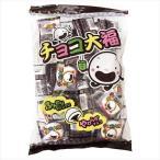 袋入チョコ大福 1組から販売