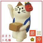 デコレ 豆まき三毛猫 ZFK-37004