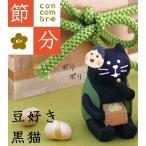 デコレ 豆まき黒猫 ZFK-37005