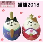 concombre 猫雛 2018