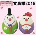 concombre 文鳥雛 2018
