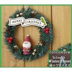 デコレ 森のクリスマスリース サンタ クリスマス コンコンブル ZXS-74010 クリックポスト不可