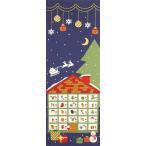 濱文様 絵手ぬぐい アドベントカレンダー 冬 手拭い てぬぐい クリスマス おしゃれ クリックポスト対応