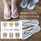 コットンサンダル ティラ スリッパ 草履スリッパ 室内履き 綿 クリックポスト対応