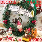 福袋 2020 デコレ 森のクリスマスリース コンコンブル マスコット 3点セット サンタ はりねずみ クリックポスト不可