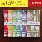 Yahoo!delight日本手ぬぐい 和柄 おしゃれ キッチン IKS COLLECTION 注染 手拭い クリックポスト対応