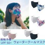 冷感マスク UVカット ウォータークール マスク 2枚セット ふつうサイズ 小さいサイズ ひんやりマスク 接触冷感 メール便対応 ポイント消化