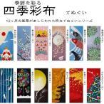 日本手ぬぐい 四季彩布 てぬぐい 和柄  おしゃれ 手ぬぐい 35x90cm 日本製 春 夏 秋 冬 クリックポスト対応