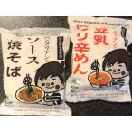 国内産小麦使用 ベジタリアンのソース焼きそば 5袋セット
