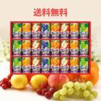 お中元 ギフト ジュース 詰め合わせ ウェルチ 100%果汁 出産 結婚 内祝い WS30N 20-1926-203