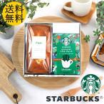 選べる スターバックスコーヒー&金澤窯出しパウンドケーキ (コーヒー+ケーキ各1個) オリジナル ギフトセット  kky-002