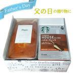 送料無料 母の日 2021選べる スターバックスコーヒー1個&金澤窯出しパウンドケーキ1個 オリジナル ギフトセット kky-002-vl