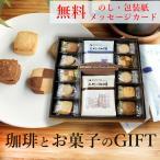 お中元 神戸元町の珈琲&クッキー  MTC-A ( クッキー 焼き菓子 洋菓子ドリップコーヒー 紅茶 詰合せ ギフト セット ) MTC-A TZ207625a019