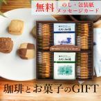 お中元 神戸元町の珈琲&クッキーセット  MTC-B ( クッキー 焼き菓子 洋菓子ドリップコーヒー 紅茶 詰合せ ギフト セット )S__207625a027