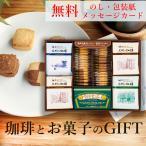 お中元 神戸元町の珈琲&紅茶&クッキー  CTC-DN ( クッキー 焼き菓子 洋菓子ドリップコーヒー 紅茶 詰合せ ギフト セット )S__207625a043