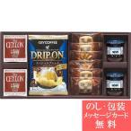 ドリップコーヒー&クッキー&紅茶アソートギフト  KC-20 ( クッキー 焼き菓子 洋菓子 ドリップコーヒー 紅茶 詰合せ ギフト セット )ST__207631a019