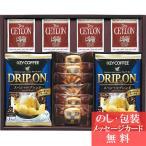 ドリップコーヒー&クッキー&紅茶アソートギフト  KC-25 ( クッキー 焼き菓子 洋菓子 ドリップコーヒー 紅茶 詰合せ ギフト セット )ST__207631a027