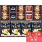 ドリップコーヒー&クッキー&紅茶アソートギフト  KC-50 ( クッキー 焼き菓子 洋菓子 ドリップコーヒー 紅茶 詰合せ ギフト セット )ST__207631a051 お歳暮
