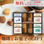 神戸元町の珈琲&クッキーセット  MTC-C ( クッキー 焼き菓子 洋菓子ドリップコーヒー 紅茶 詰合せ ギフト セット )S__207625a035
