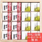 お中元 紀州南高梅 2種16粒(個包装)  00015 ( 梅干し うめぼし 詰合せ ギフト セット )S__207684a058