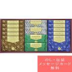 Senjudo ゴーフレット&パイセット  WS-15F ( 焼き菓子 洋菓子 詰合せ ギフト セット )ST__207626a023