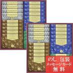 お中元 Senjudo ゴーフレット&パイセット  WS-40F ( 焼き菓子 洋菓子 詰合せ ギフト セット )ST__207626a066