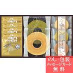 ドトールコーヒー&スイーツバラエティ  FADH-CJ ( 焼き菓子 洋菓子ドリップコーヒー 詰合せ ギフト セット )S__207623a032