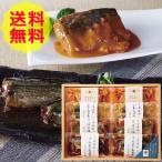 送料無料 お歳暮 特価 阿部長商店 和風&洋風煮魚セット AB-62 缶詰 ギフト I__201060a531