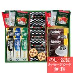 プレミアムギフト クッキー・コーヒー・紅茶  CC-20 (珈琲 COFFEE 焼き菓子 TEA 詰合せ ギフト セット)__tri-S143-092