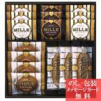 ミル・ガトー スイーツアソート  CP-20 ( クッキー 焼き菓子 詰合せ ギフト セット )__tri-S146-032