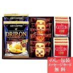 ドリップコーヒー&クッキー&紅茶アソートギフト KC-10 ( コーヒー クッキー 焼き菓子 洋菓子 詰合せ ギフト セット )tri-T139-019