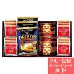 ドリップコーヒー&クッキー&紅茶アソートギフト  KC-15 (珈琲 COFFEE 焼き菓子 TEA 詰合せ ギフト セット)__tri-S142-027