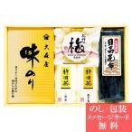 香味彩々 NK-30 ( 日本茶 梅干し 昆布 詰合せ ギフト セット ) 母の日 tri-T157-020