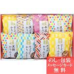 かりんとう詰合せ AY-BO 6種8袋 ( かりんとう 和菓子 詰合せ ギフト セット )tri-T137-035