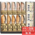 鮭乃家 そのまま食べれる鮭切り身 金賞健康米セット SYRR-HJ ( 長期保存 調理済み 焼き魚 白米 ギフト セット )tri-T187-010