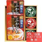 敬老の日 復興応援 東北セット  TFO-30 ( スープ 缶詰 詰合せ ギフト セット )__tri-S201-010