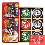 敬老の日 復興応援 東北セット  TFO-40 ( スープ 缶詰 詰合せ ギフト セット )__tri-S201-022