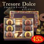 Tresore Dolce フルーツカラーバウム&ラングドシャ TRE-BE ( バームクーヘン 焼き菓子 詰合せ ギフト セット )__tri-S153-011