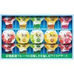 お中元特価  ひととえ 凍らせて食べるアイスデザート  IDC-30 ( 洋菓子 ゼリー 涼菓 詰合せ ギフト セット )A__201057a050